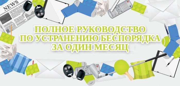 kak-podderzhivat-idealnyy-poryadok-infografika (700x334, 80Kb)