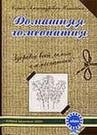 Никитин С.А. Домашняя гомеопатия (200x278, 24Kb)