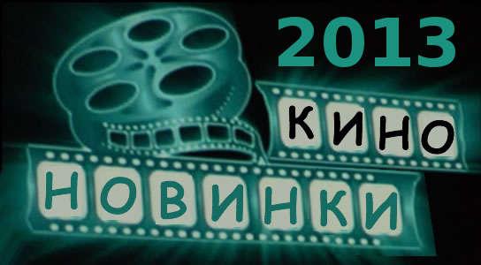 4469187_spisokfilmov2013goda (544x300, 24Kb)