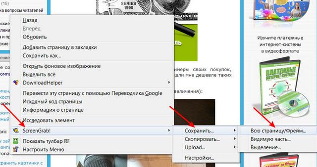 Как сделать сайта с ноутбука