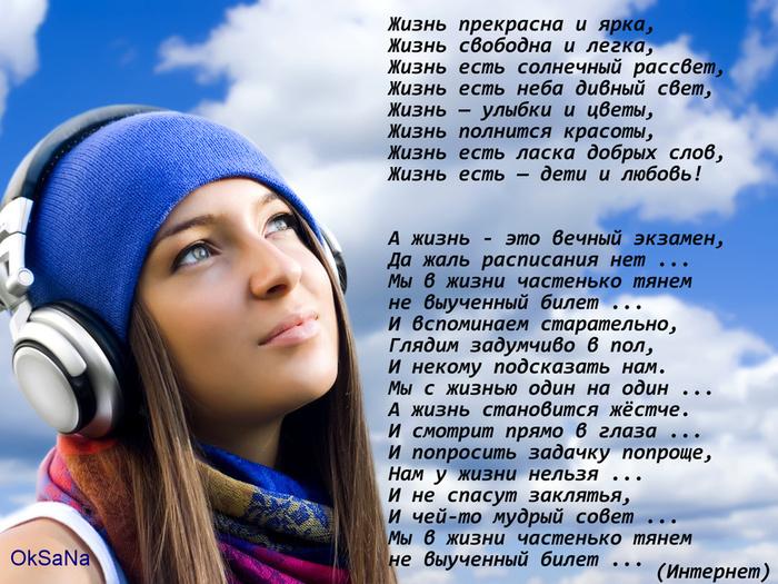 Стих этот возраст прекрасный