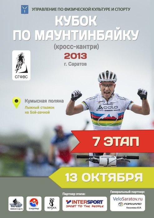 7 Этап Кубка по маунтинбайку