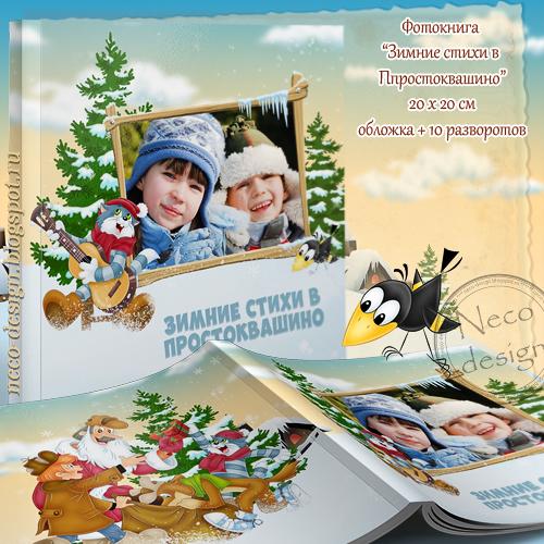 1383393583_detskaya_fotokniga_stihi (500x500, 331Kb)