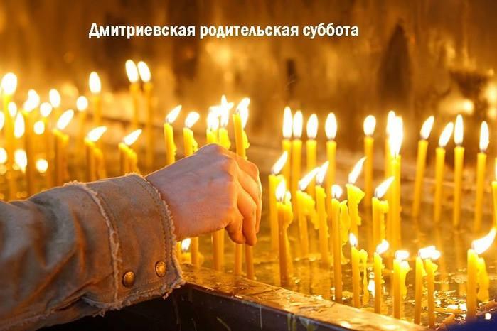 5 ноября - дмитриевская родительская суббота