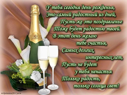 Поздравление мужу володе с днем рождения