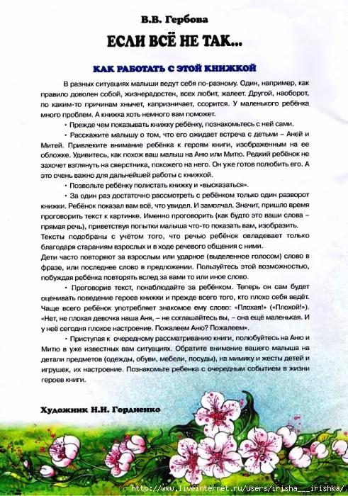 4979214_4815824_vse_ne_takpuzkarapuz_ru_2 (491x700, 323Kb)