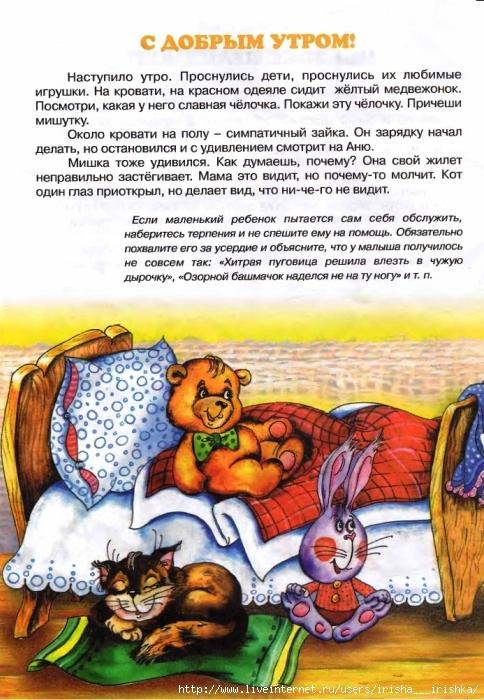4979214_4815826_vse_ne_takpuzkarapuz_ru_4 (484x700, 301Kb)