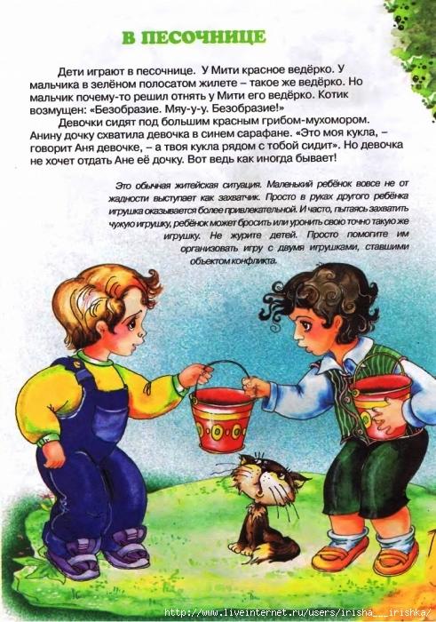 4979214_4815828_vse_ne_takpuzkarapuz_ru_6 (491x700, 322Kb)