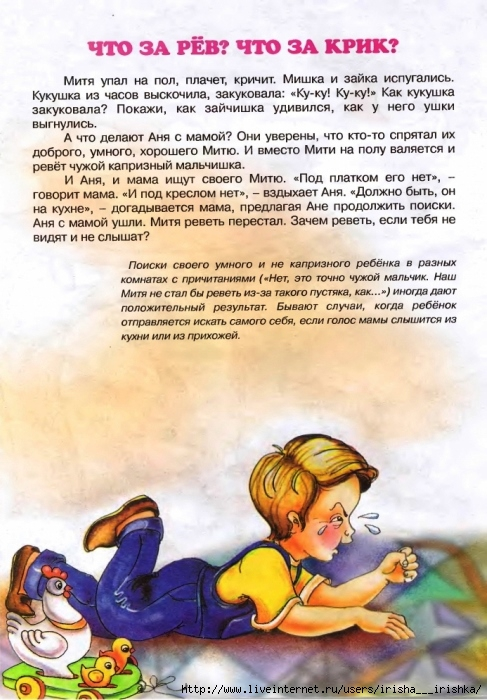 4979214_4815830_vse_ne_takpuzkarapuz_ru_8 (487x700, 264Kb)