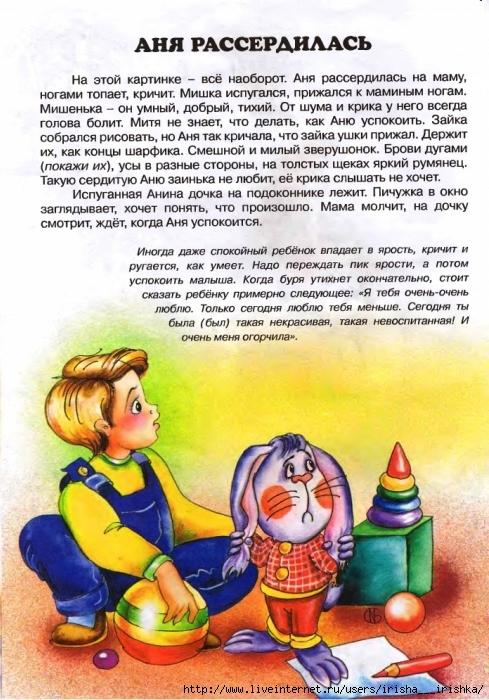 4979214_4815832_vse_ne_takpuzkarapuz_ru_10 (489x700, 306Kb)