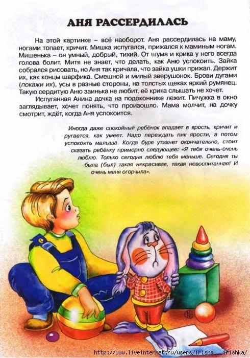 4979214_4815834_vse_ne_takpuzkarapuz_ru_12 (490x700, 310Kb)