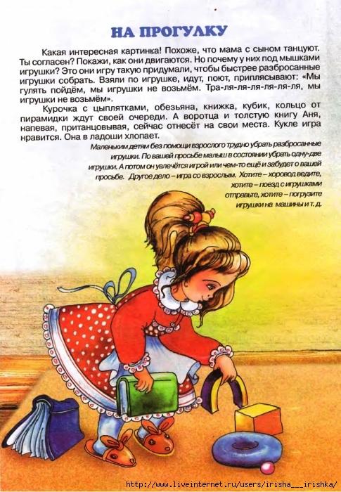 4979214_4815836_vse_ne_takpuzkarapuz_ru_14 (485x700, 307Kb)