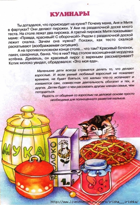 4979214_4815838_vse_ne_takpuzkarapuz_ru_16 (479x700, 326Kb)