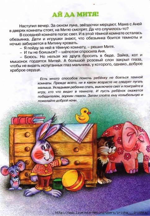 4979214_4815840_vse_ne_takpuzkarapuz_ru_18 (484x700, 308Kb)