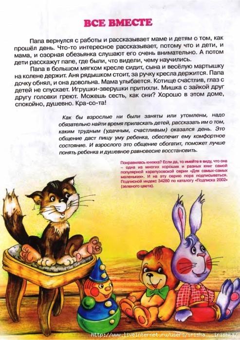 4979214_4815842_vse_ne_takpuzkarapuz_ru_20 (493x700, 317Kb)