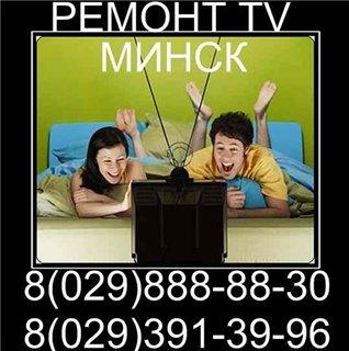 remont-tv-minsk-320 (318x320, 29Kb)