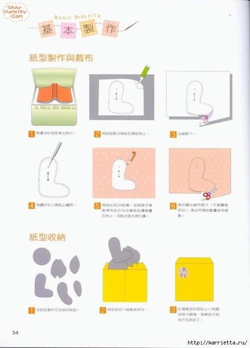 Como costurar um brinquedo de pelúcia.  Livro maravilhoso para iniciantes (32) (504x700, 125Kb)