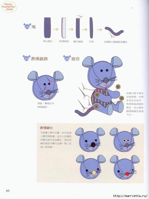 Como costurar um brinquedo de pelúcia.  Livro maravilhoso para iniciantes (58) (524x700, 142Kb)