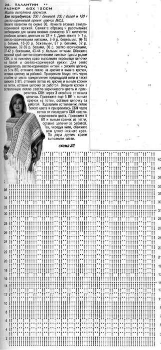 1370879597_palantin1 (323x700, 57Kb)