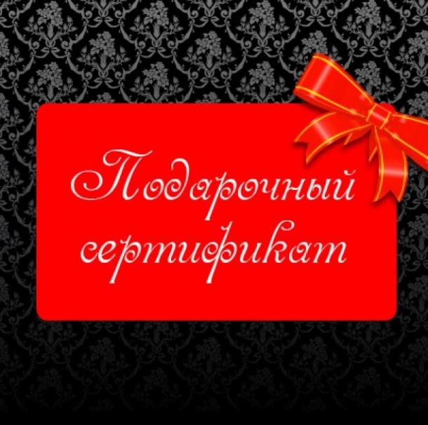 где купить подарочные сертификаты/1383437496_d4ee0eb448 (610x606, 116Kb)