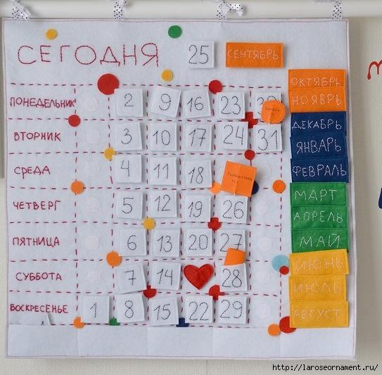 Календарь по дням своими руками