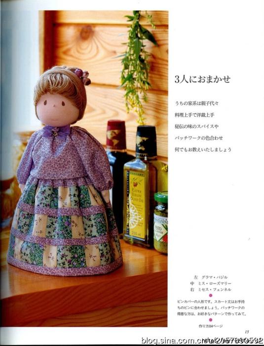 Журнал по пошиву замечательных куколок (8) (535x700, 241Kb)