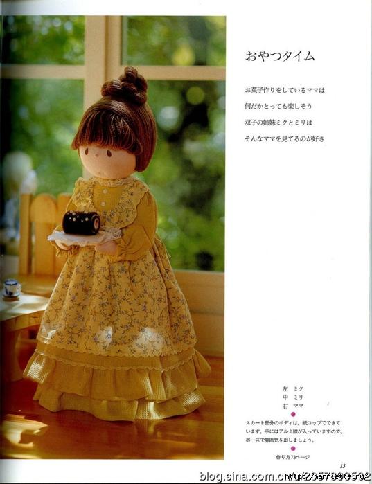 Журнал по пошиву замечательных куколок (10) (537x700, 219Kb)