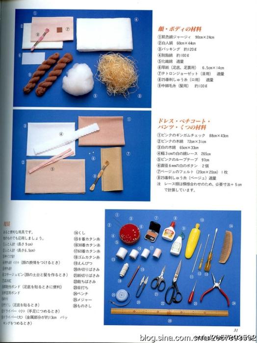 Журнал по пошиву замечательных куколок (29) (524x700, 241Kb)