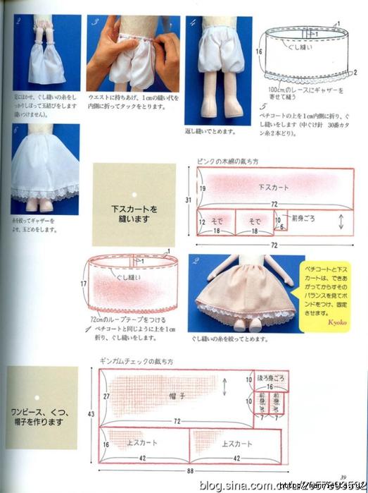 сшить куклу журнал с выкройками (5) (523x700, 226Kb)
