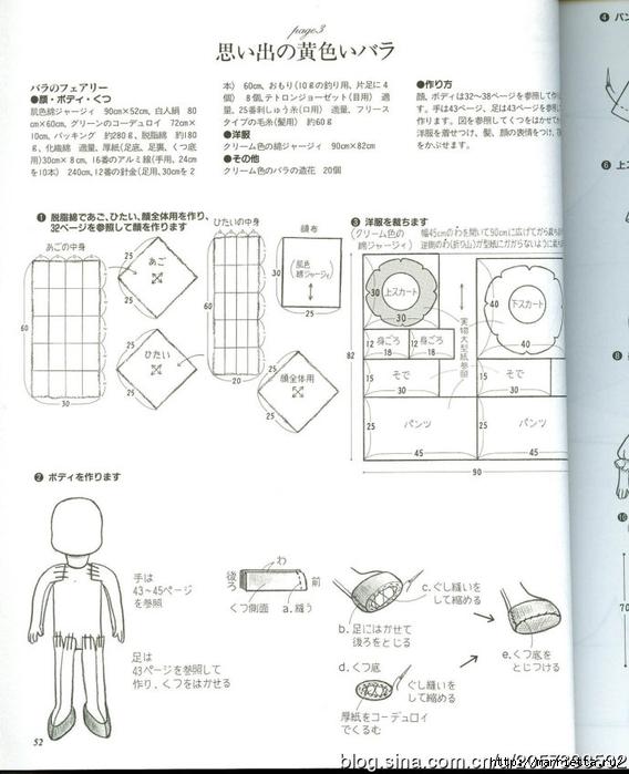 сшить куклу журнал с выкройками (18) (568x700, 200Kb)