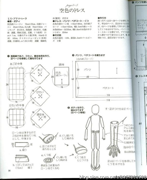 сшить куклу журнал с выкройками (22) (568x700, 225Kb)