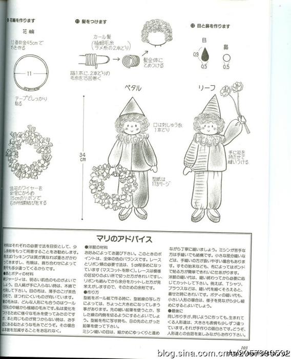 сшить куклу журнал с выкройками (69) (568x700, 234Kb)