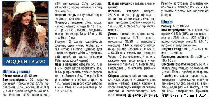 1347033256_ushanka2 (700x329, 223Kb)