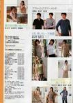 Коллекция моделей в журнале Amu 2002-05