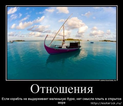 отношения, карма и судьба (480x415, 84Kb)