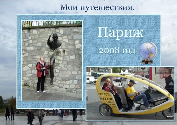 1381784898_parizh_v_2008_g_3 (700x495, 117Kb)