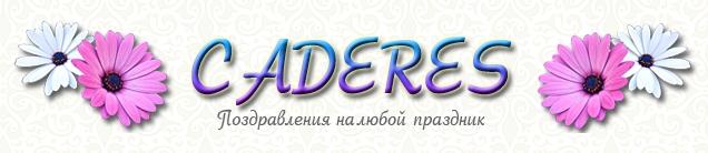 caderes: Подарки для любимой жены