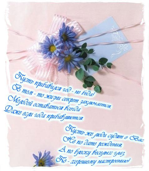 79582340_Kartinka_dnem_rozhd_slova (478x550, 95Kb)