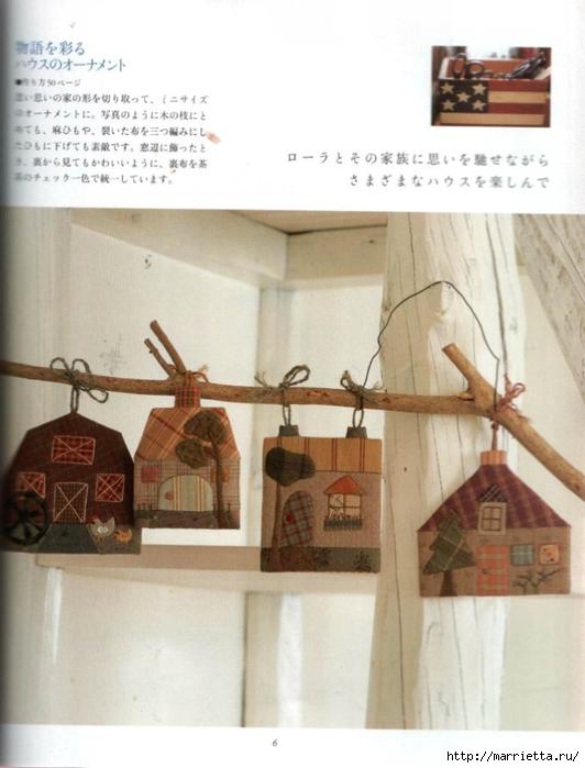 Лоскутное шитье ПЭЧВОРК для дома. Японская книжка с красивыми идеями (2) (532x700, 213Kb)