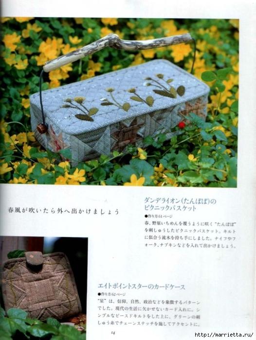 Лоскутное шитье ПЭЧВОРК для дома. Японская книжка с красивыми идеями (9) (526x700, 269Kb)