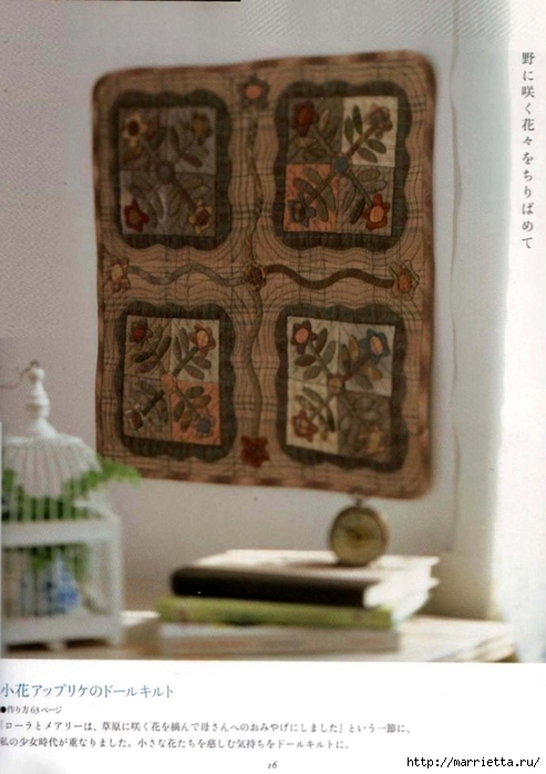 Лоскутное шитье ПЭЧВОРК для дома. Японская книжка с красивыми идеями (11) (493x700, 204Kb)