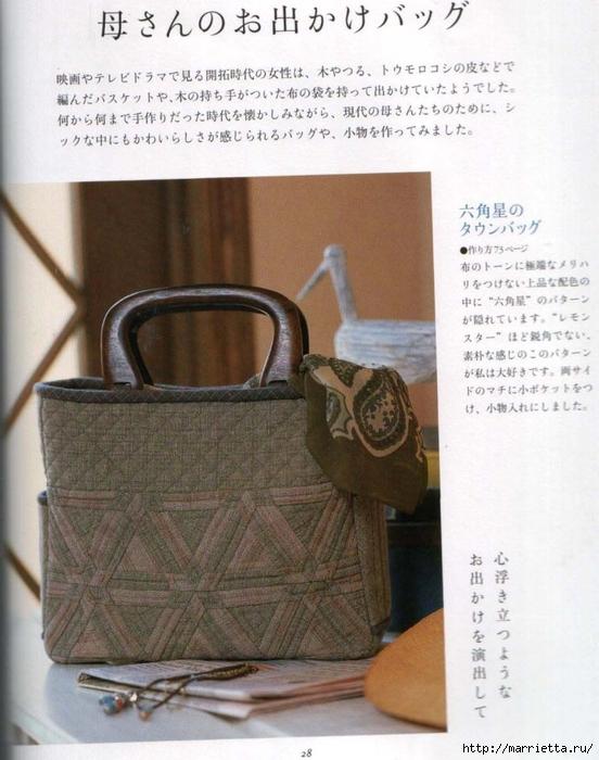 Лоскутное шитье ПЭЧВОРК для дома. Японская книжка с красивыми идеями (17) (552x700, 267Kb)