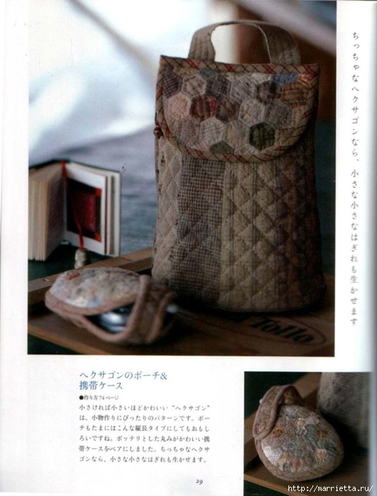 Лоскутное шитье ПЭЧВОРК для дома. Японская книжка с красивыми идеями (18) (532x700, 229Kb)