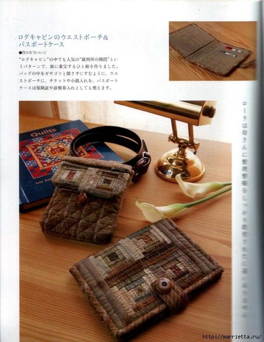 Лоскутное шитье ПЭЧВОРК для дома. Японская книжка с красивыми идеями (20) (539x700, 274Kb)