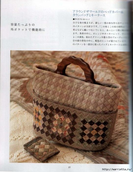 Лоскутное шитье ПЭЧВОРК для дома. Японская книжка с красивыми идеями (24) (542x700, 277Kb)