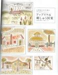 Превью Лоскутное шитье ПЭЧВОРК для дома. Японская книжка с красивыми идеями (31) (543x700, 315Kb)