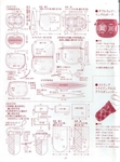 Превью Лоскутное шитье ПЭЧВОРК для дома. Японская книжка с красивыми идеями (60) (518x700, 275Kb)