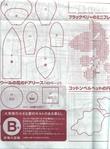 Превью Лоскутное шитье ПЭЧВОРК для дома. Японская книжка с красивыми идеями (80) (515x700, 278Kb)