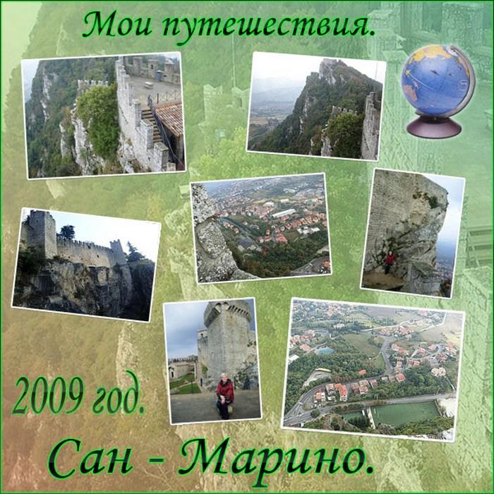 1381787959_San_Marino_2009_g (700x700, 190Kb)