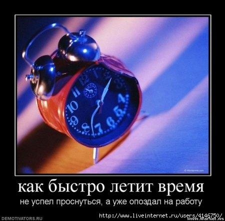 1279431455_demotivator-1883 (450x443, 100Kb)